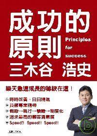 成功的原則.jpg
