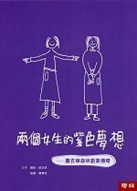 兩個女生的紫色夢想.jpg