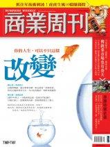 商業周刊116061.jpg