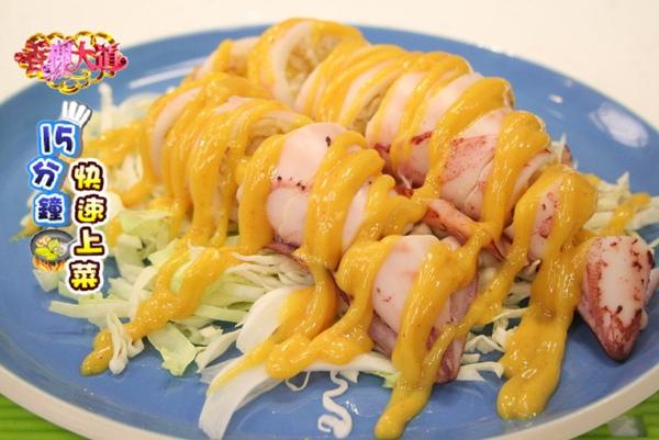 墨魚沙拉 (1).jpg
