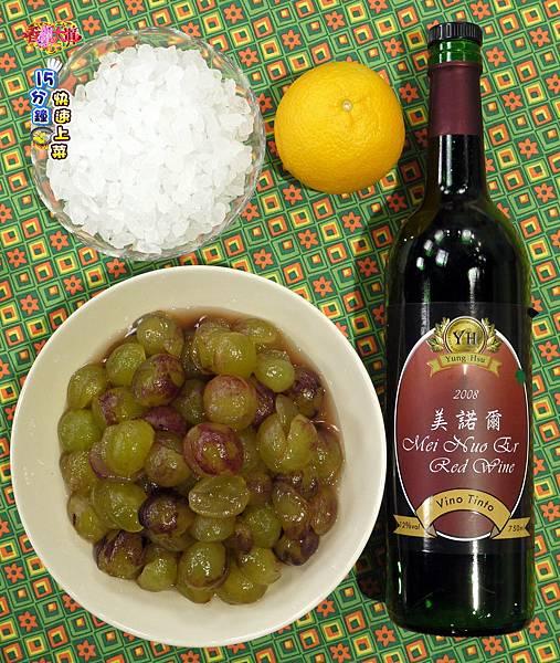 葡萄美酒-壓標.jpg