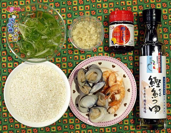 鮮蝦蛤蜊炊飯-壓標.jpg