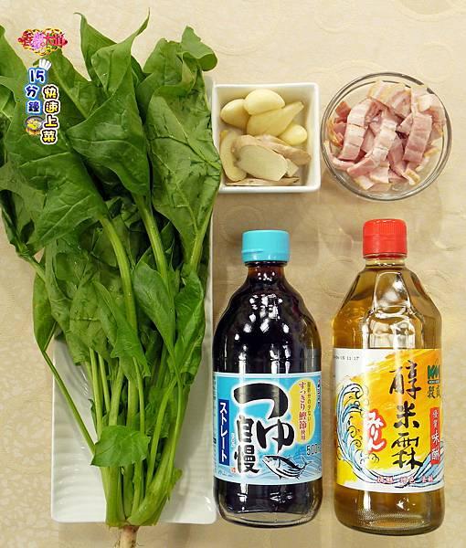 日式培根菠菜-壓標.jpg