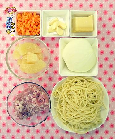 柚香義大利肉醬麵-壓標.jpg