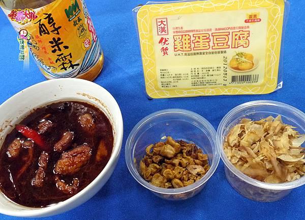 紅燒黃金豆腐 (2)-壓標