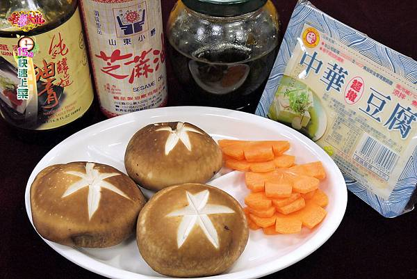 香椿白玉香菇豆腐-壓標