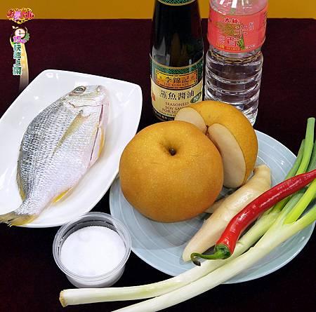 梨子水&水梨蒸魚-壓標