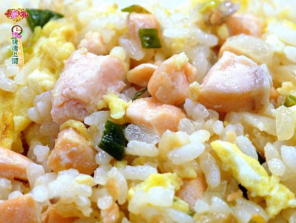 鮭魚香炒飯 (2)-壓標