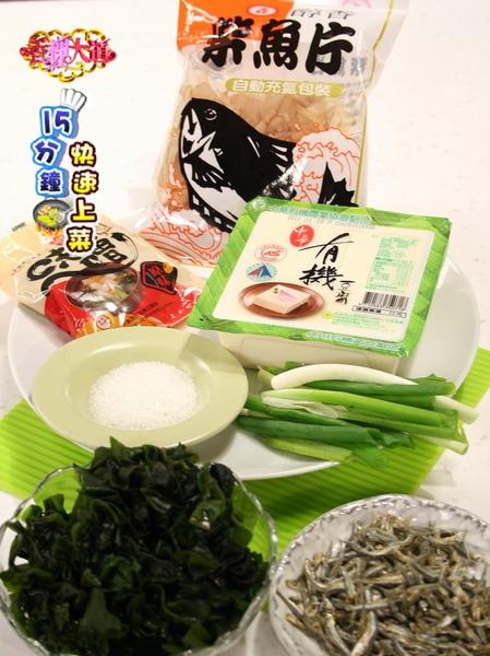 小魚味噌豆腐湯-壓標.jpg