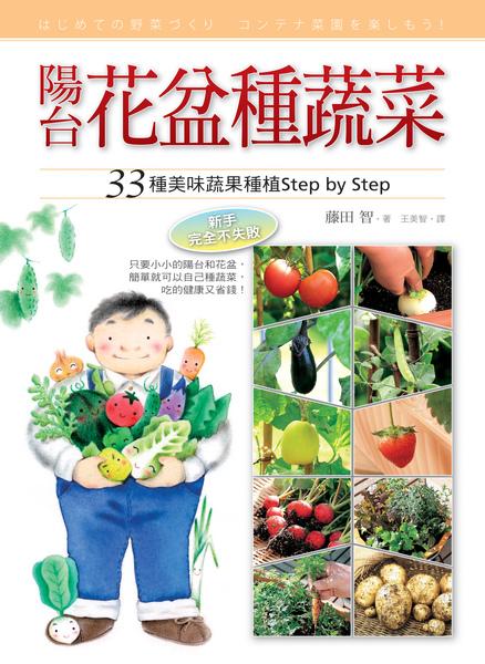 陽台花盆種蔬菜-封.jpg