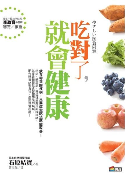 吃對健康-A copy.jpg