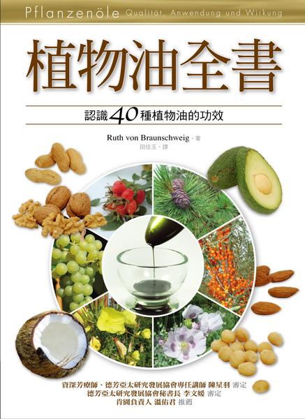 植物油全書-正面封面.jpg
