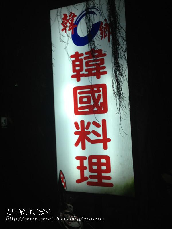 韓鄉 001_副本