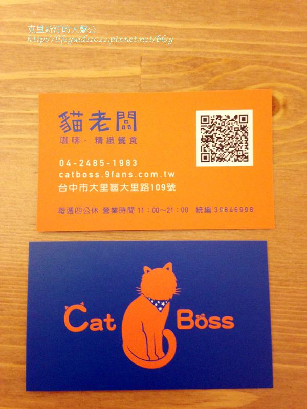貓老闆 061_副本.jpg
