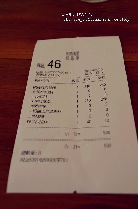 田樂 053_副本.jpg