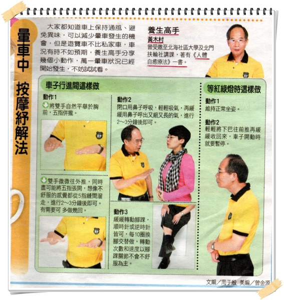 人體自癒療法@自由時報10.12.jpg