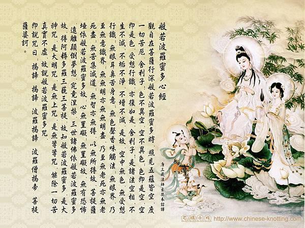 心經桌布_Heart Sutra_cht_Wallpaper_01