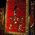媽祖進香文化特展-01.jpg