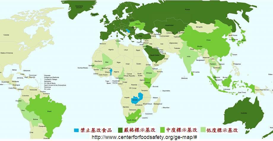 全球基改標示現狀