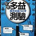聚焦多益測驗 商用英語700字-01.JPG
