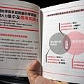 聚焦多益測驗 商用英語700字-04.JPG