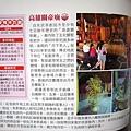神氣遊台灣-04.JPG