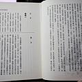 楞嚴經-03.JPG