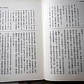 楞嚴經-04.JPG