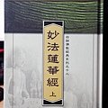 妙法蓮華經-上-01.JPG