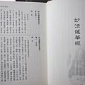 妙法蓮華經-上-04.JPG