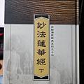 妙法蓮華經-下-01.JPG