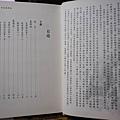 妙法蓮華經-下-02.JPG