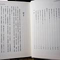 妙法蓮華經-下-03.JPG