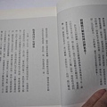 拜出好運氣:增福開運招財催桃花-開運萬事通-02.JPG