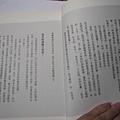 拜出好運氣:增福開運招財催桃花-開運萬事通-03.JPG