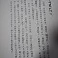拜出好運氣:增福開運招財催桃花-開運萬事通-04.JPG