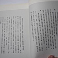 拜出好運氣:增福開運招財催桃花-開運萬事通-05.JPG
