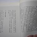 拜出好運氣:增福開運招財催桃花-開運萬事通-06.JPG