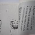 拜出好運氣:增福開運招財催桃花-開運萬事通-07.JPG