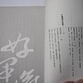 拜出好運氣:增福開運招財催桃花-開運萬事通-09.JPG