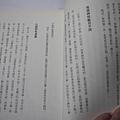 拜出好運氣:增福開運招財催桃花-開運萬事通-11.JPG