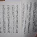 了凡四訓-03.JPG