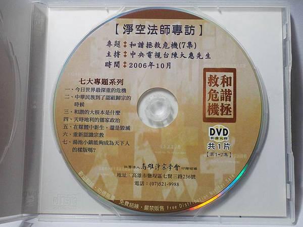 和諧拯救危機 淨空法師專訪 DVD 免費結緣 免運-02.JPG