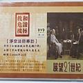 和諧拯救危機 淨空法師專訪 DVD 免費結緣 免運-01.JPG