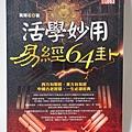 活學妙用易經64卦-01.JPG