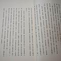 活學妙用易經64卦-02.JPG