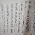 活學妙用易經64卦-03.JPG