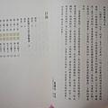 活學妙用易經64卦-04.JPG