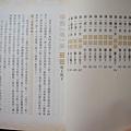 活學妙用易經64卦-05.JPG