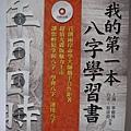 我的第一本八字學習書-01.JPG